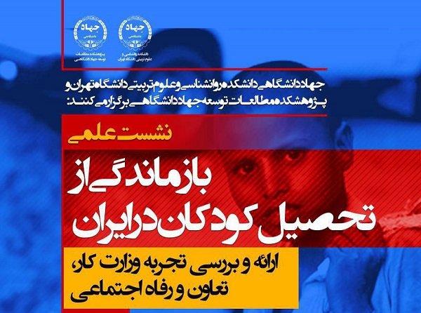 برگزاری نشست «بازماندگی از تحصیل کودکان در ایران»