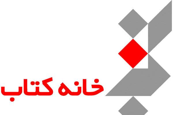 باغ کتاب در آستانه افتتاح