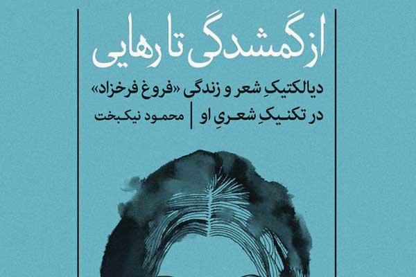 کتابی با موضوع دیالکتیک شهر و زندگی فروغ فرخزاد منتشر شد