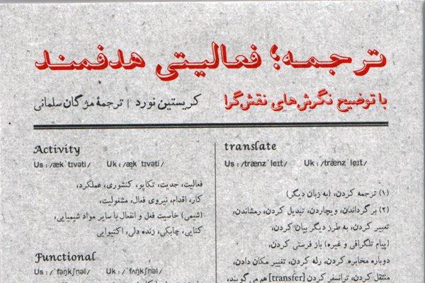 «ترجمه؛ فعالیتی هدفمند» وارد ایران شد