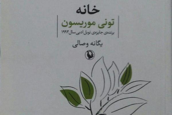 بازگشت «خانه» تونی موریسون به ایران