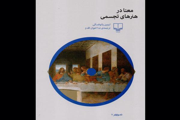 انتشار کتاب «معنا در هنرهای تجسمی»