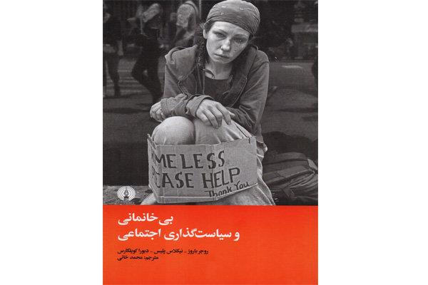 «بیخانمانی» در بازار کتاب