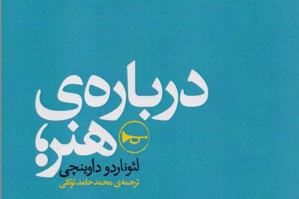 ترجمه کتابی از لئوناردو داوینیچی درباره هنر به فارسی