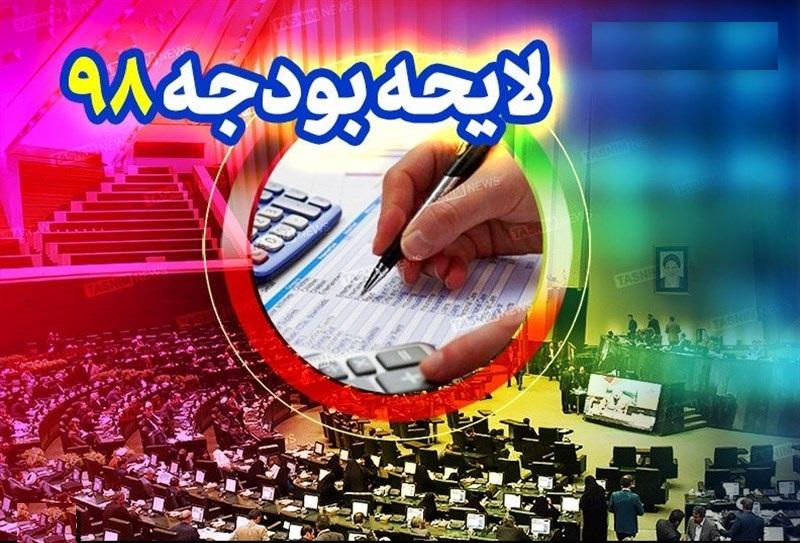 ۵۰ مصوبه مهم مجلس در لایحه بودجه سال ۹۸ کشور