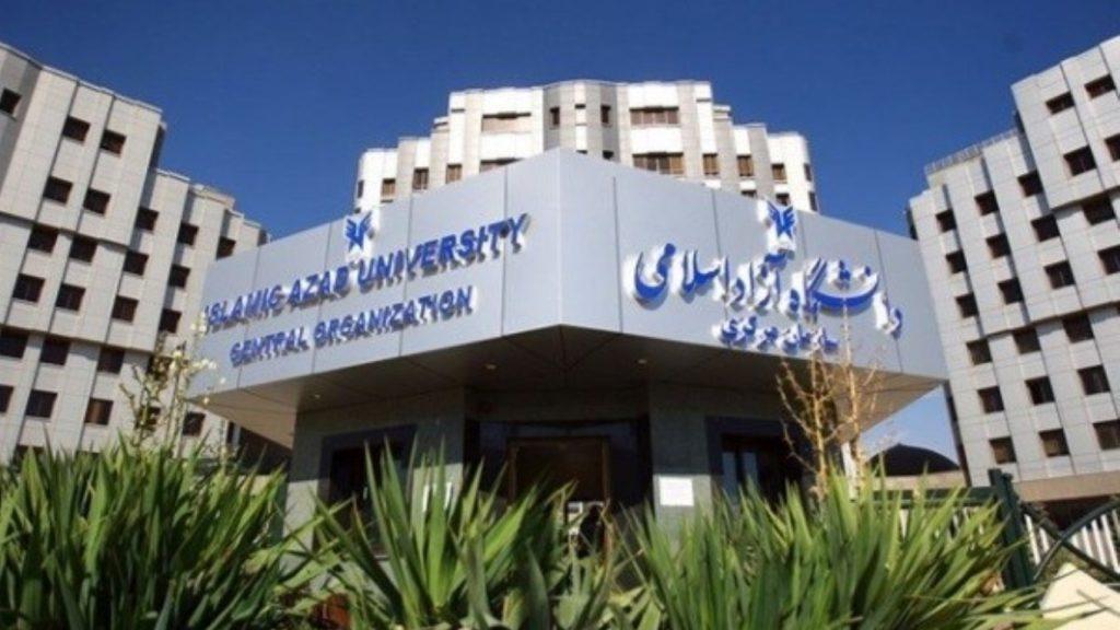 شهریه دانشگاه آزاد افزایش یافت