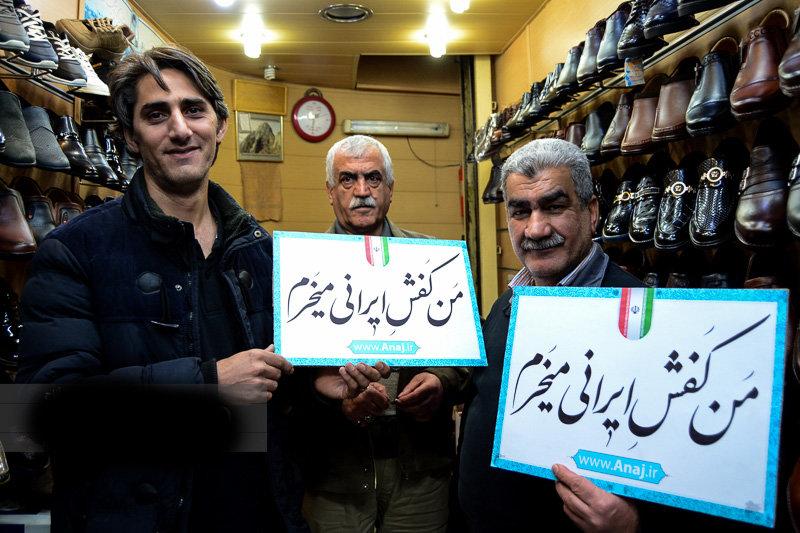 جایگاه صنعت کفش ایران در جهان