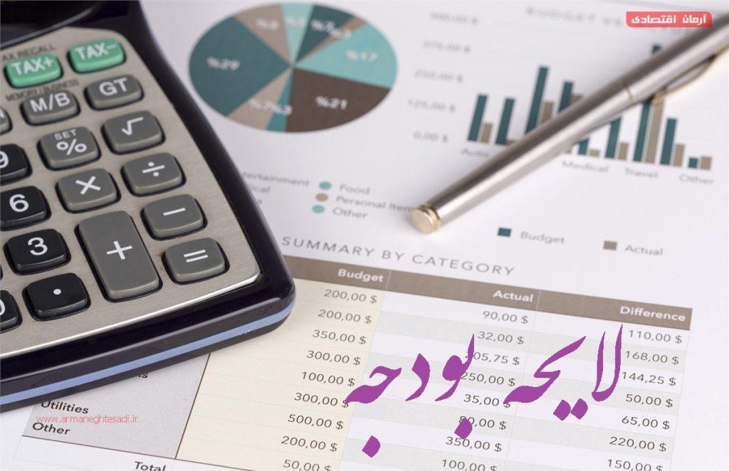 مهمترین اعداد بودجه سال آینده