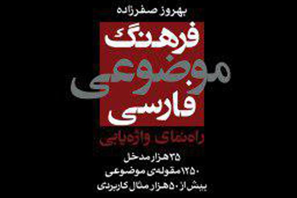 گردآوری ۳۵ هزار اصطلاح رایج فارسی در یک کتاب