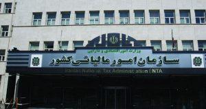 سازمان_امور_مالیاتی_کشور