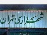 پنج گزینه نهایی شهرداری تهران
