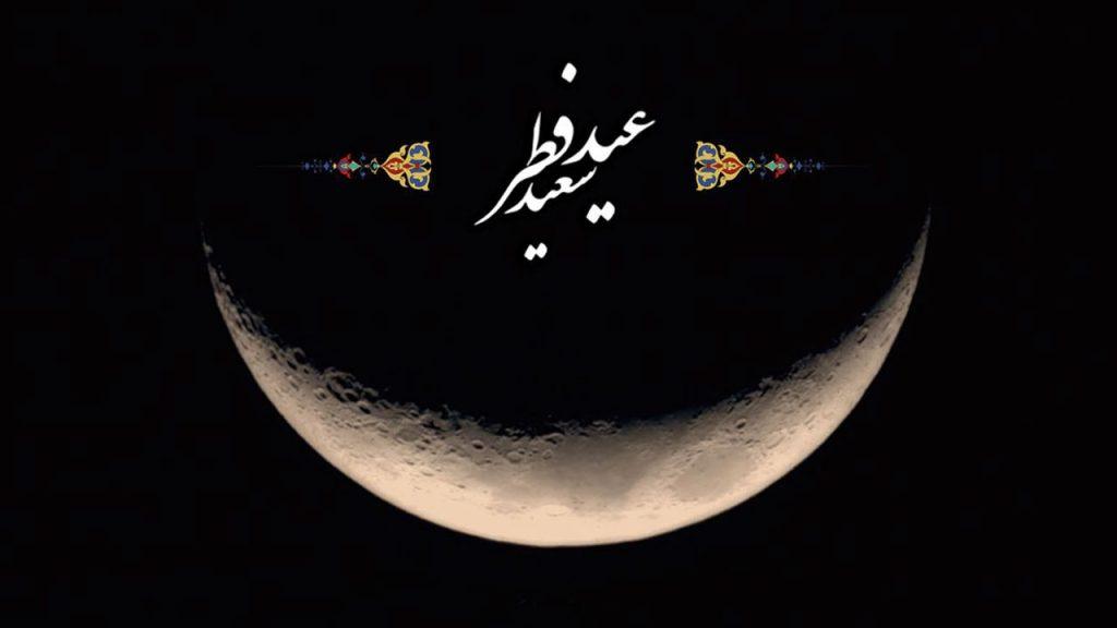 چهارشنبه ۱۵ خرداد عید فطر است