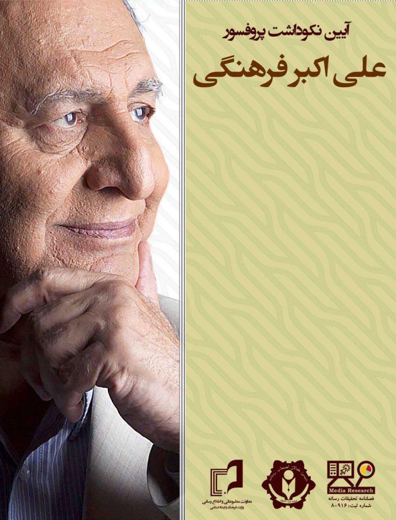 پروفسور علی اکبر فرهنگی