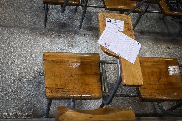 امتحانات کنکور