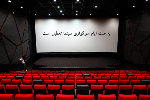 سینماها روز جمعه ۱۸ مرداد تعطیل است