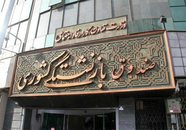 جزییاتی درباره پرداخت وام ضروری بازنشستگان از مهر ۹۹