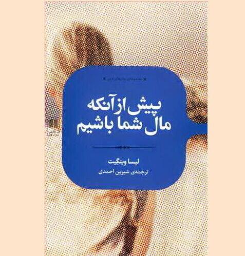 پرفروشترین رمان سال ۲۰۱۷ در بازار کتاب ایران