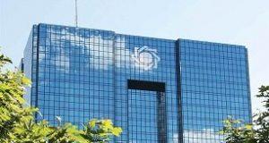 ساختمان_بانک_مرکزی