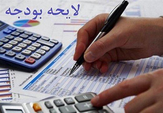 لایحه بودجه 1400