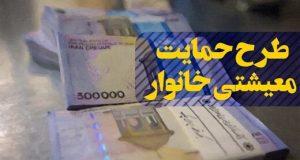 طرح حمایت معیشتی خانوار