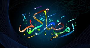 حلول-ماه-رمضان
