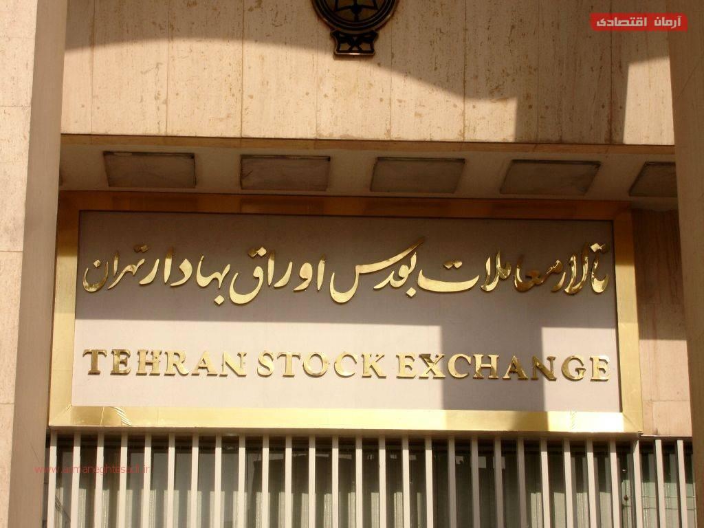 تالار-بورس-تهران