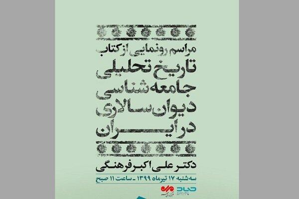 کتاب تاریخ تحلیلی جامعه شناسی دیوان سالاری در ایران