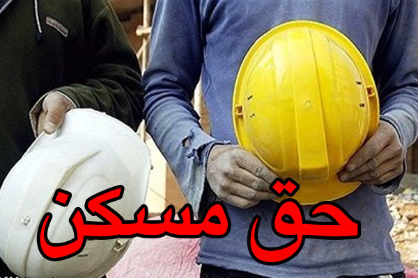 حق مسکن کارگران