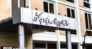 سازمان برنامه و بودجه کشور