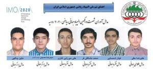 کسب ۶ مدال و صعود پنج پلهای دانشآموزان ایرانی در المپیاد ریاضی