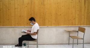 کنکور ارشد-آزمون کارشناسی ارشد
