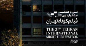سیوهفتمین جشنواره بینالمللی فیلم کوتاه تهران