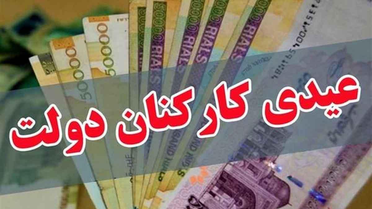عیدی کارمندان رسمی و غیر رسمی با حقوق بهمن واریز می شود