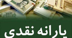 سازمان هدفمندسازی یارانهها در اطلاعیهای، زمان واریز یارانه نقدی بهمن ۹۹ را اعلام کرد.