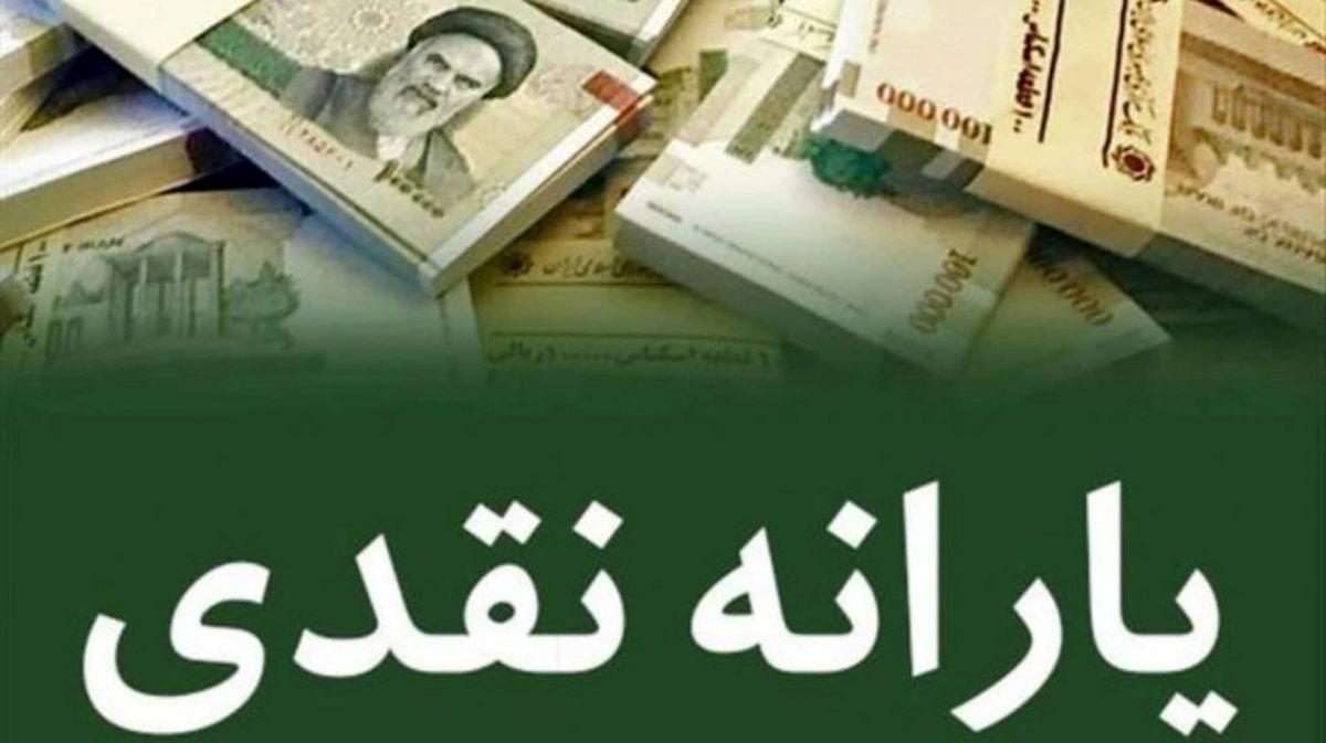اولین یارانه نقدی ۱۴۰۰ فردا واریز میشود