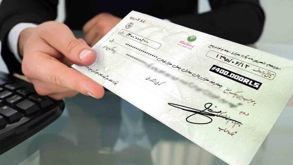 قانون جدید چک فضای کسب و کار را سالم و شفاف می کند