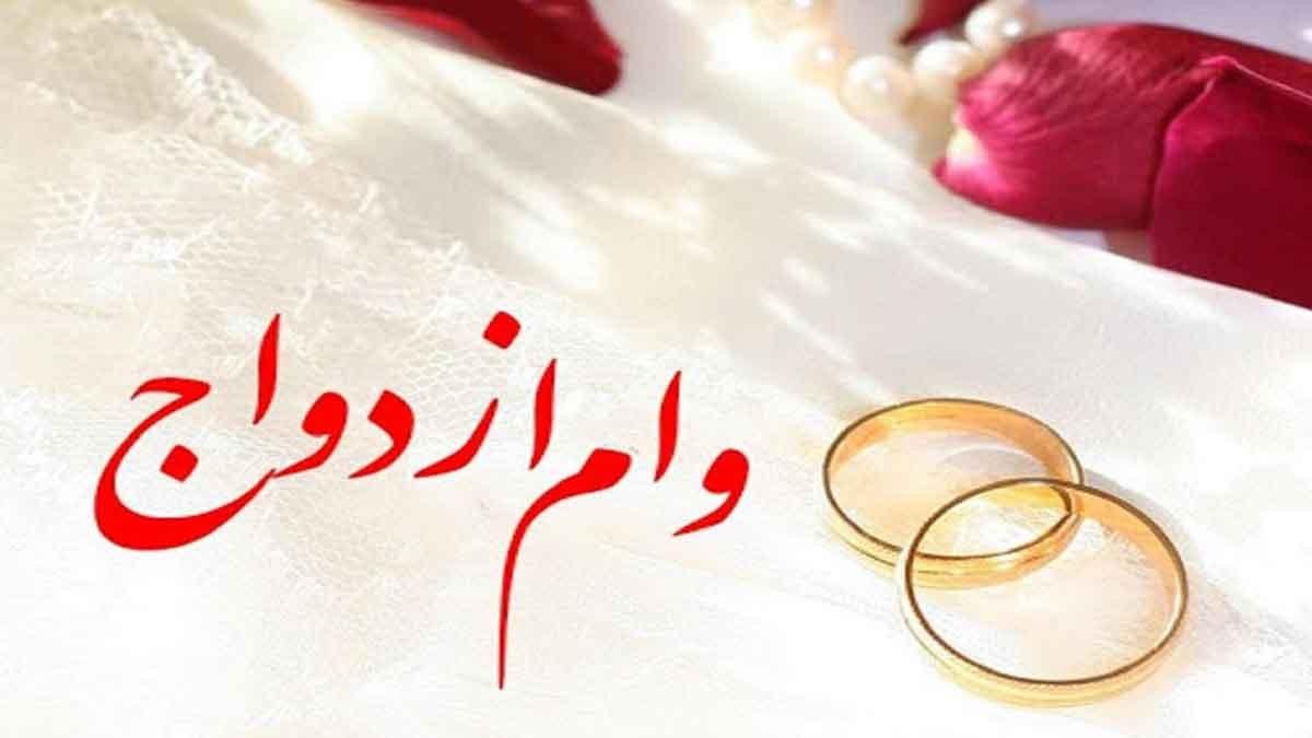 وام ۲۴۰ میلیونی ازدواج / چه کسانی مشمول وام جدید میشوند؟