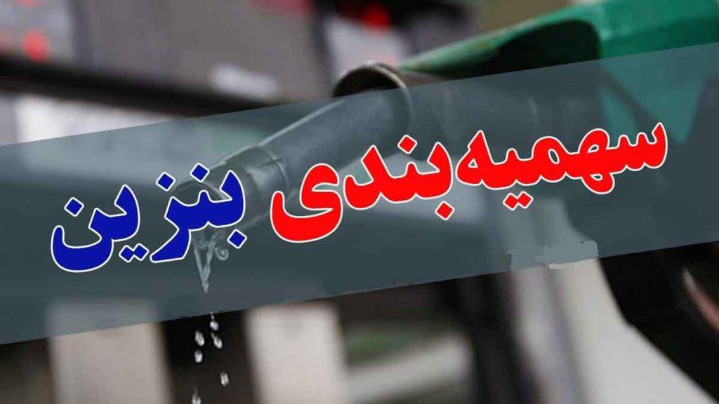 زمان واریز سهمیه بنزین بهمن ماه