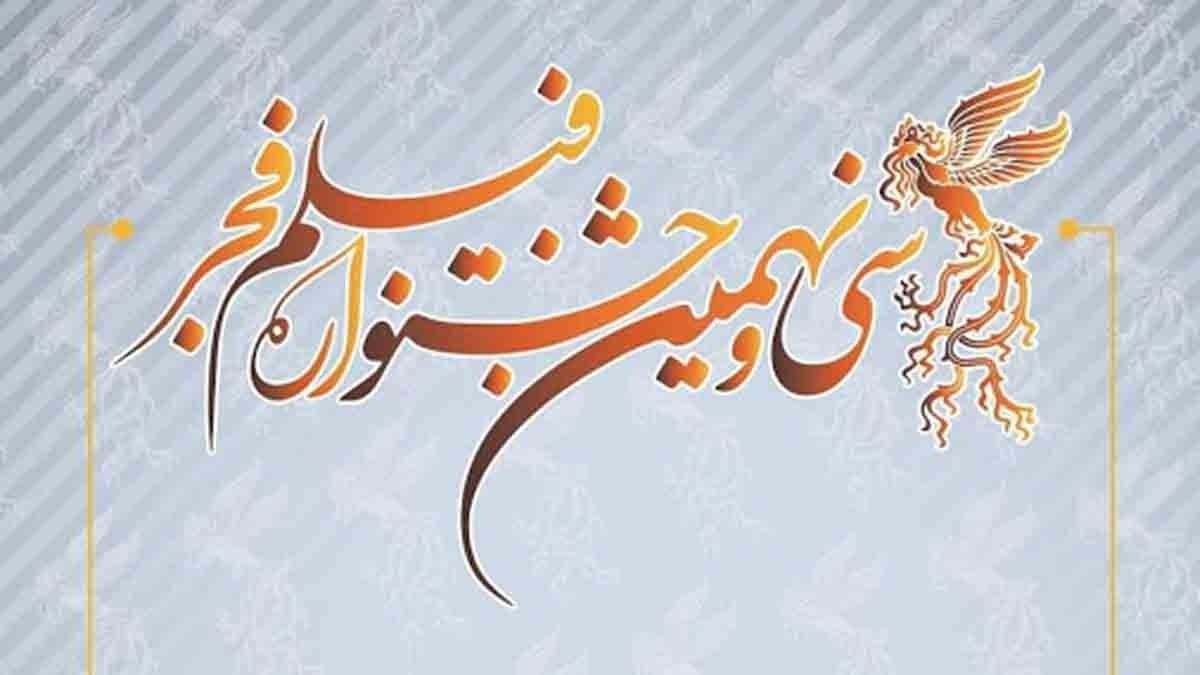 فهرست ۶۲ فیلم سی و نهمین جشنواره فیلم فجر