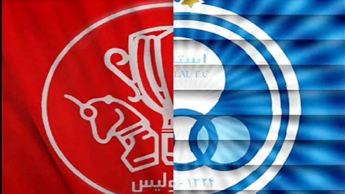 زمان بازی استقلال و پرسپولیس در جام حذفی مشخص شد