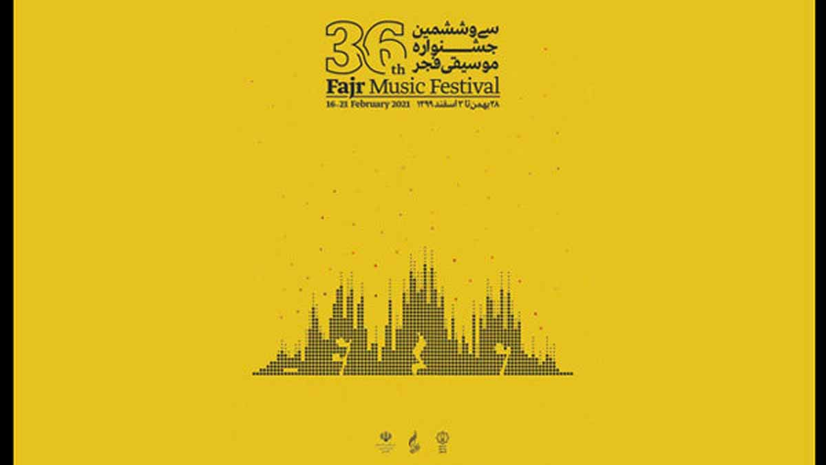 برگزاری کنسرت های جشنواره موسیقی فجر، مجازی است
