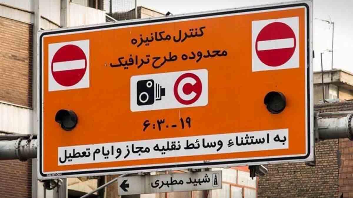 ساعت جدید طرح ترافیک در تهران