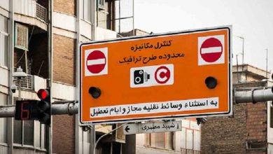 دوربین های طرح ترافیک تهران فردا روشن می شود