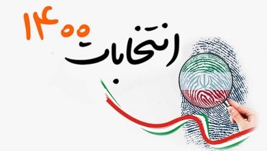 زمان اعلام نتیجه انتخابات ۱۴۰۰ مشخص شد