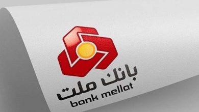 شرایط وام ۲۰۰ میلیون تومانی غیر حضوری بانک ملت چیست؟