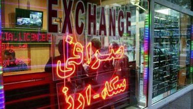 قیمت دلار در صرافی های تهران