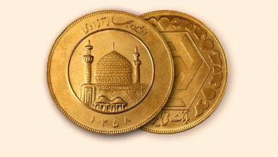 چرا سکه ارزان شد؟ / سکه طرح قدیم ۱۵۰ هزار تومان ارزان شد