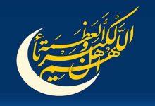 پنج شنبه ۲۳ اردیبهشت عید سعید فطر است