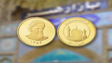 قیمت سکه در بازار آزاد تهران 17 شهریور 1400